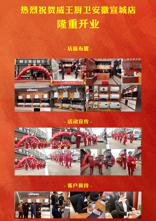 热烈祝贺威王厨卫安徽宣城旗舰店隆重开业