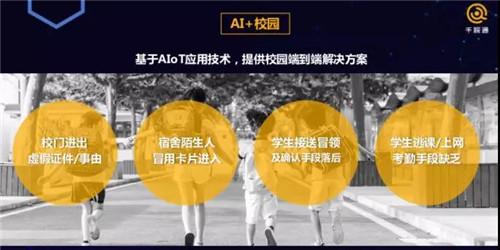 智慧园区·无感通行   千视通CTO胡大鹏:AIoT场景融合战略