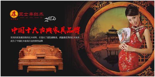 差异化与品牌化的使命建设,王士丰十大红木家具稳步求进