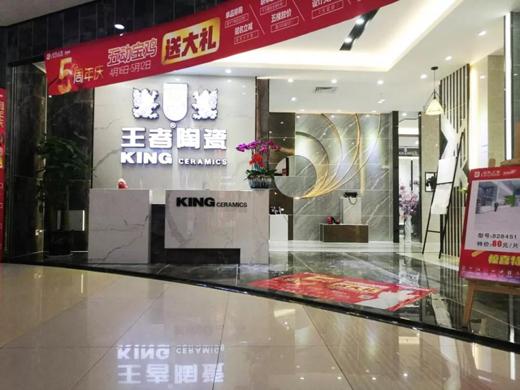 王者陶瓷·宝鸡旗舰店:潮流icon还能这么玩