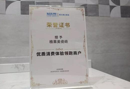 """格莱美遵义经销商团队荣获""""优质消费体验领跑商户""""称号!"""