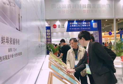 嘉宝莉全体系水性地坪产品再耀2019年亚太地坪展
