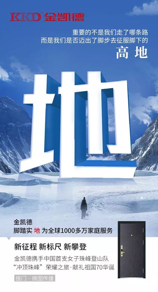 金凯德著名木门品牌携手2019珠峰玫瑰攀登珠峰活动
