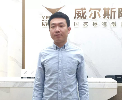 锐意进取 砥砺前行 ——狮山威尔斯陶瓷经销商李宝宇