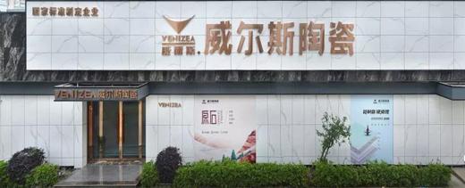 威势盛启 开业预热 | 浙江天台威尔斯陶瓷开业活动火热进行中!