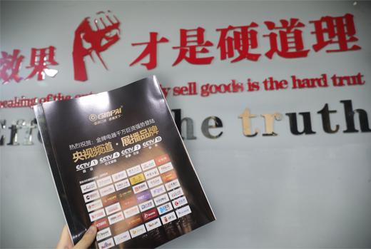 金牌电器荣登《环球人物》:做有温度的中国品牌