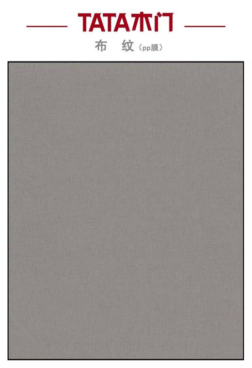 TATA木门高级灰调配,呈现不一样的现代简约魅力