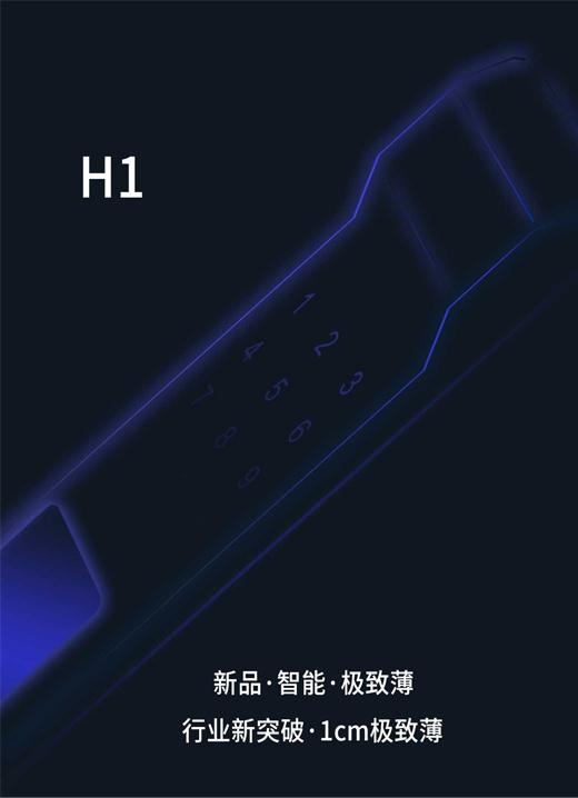 弘博汇智能锁即将携新品H1亮相广州建博会