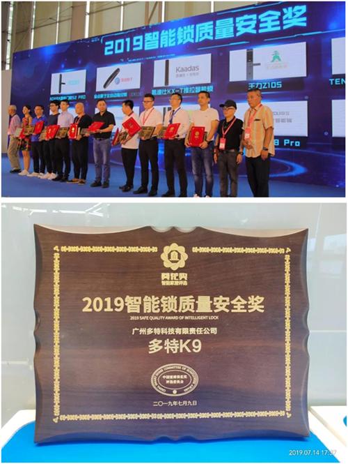 """多特智能锁在2019广州建博会奏响""""最强音"""""""