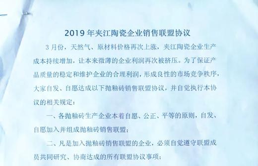 复盘陶瓷行业2019上半年:大洗牌、大变革、大突破