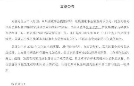 """嘉宝莉集团家具漆事业部总经理周强辞职,仇东平""""暂代""""其职有望""""转正""""?"""