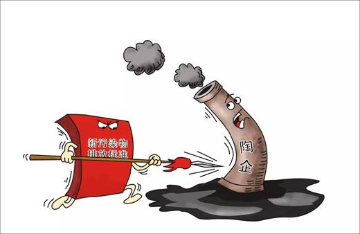 提标改造还是退出?广东九成建陶企业面临生死抉择