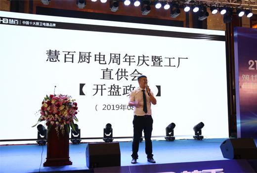 荣耀再现 回顾慧百电器周年庆暨经销商财富峰会盛况