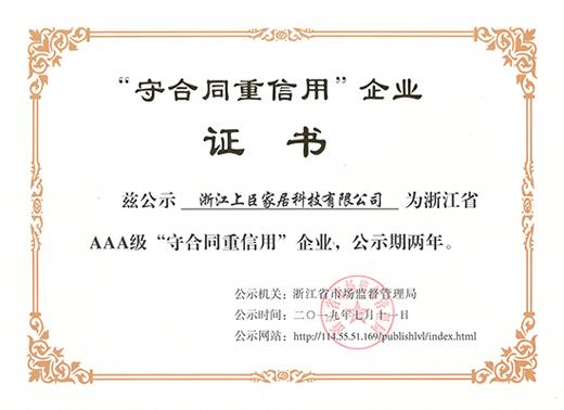 """荣耀再袭,上臣获得浙江省AAA""""守合同重信用""""企业荣誉称号"""