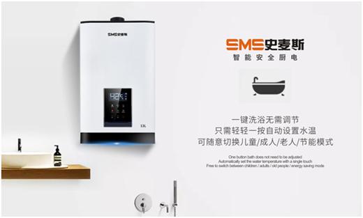 史麦斯燃气热水器:一水恒温 换此刻温暖