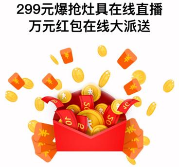 99大促:荣事达工厂直供,299元爆抢灶具
