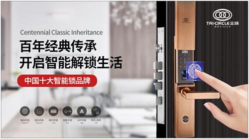 """""""中国十大品牌""""三环锁业 提升国民安全感"""