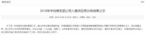 """禹王防水,被中国储备粮管理集团评为""""A级""""供应商!"""