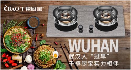 """千禧厨宝电器美食地图:武汉""""过早"""",来碗热干面"""