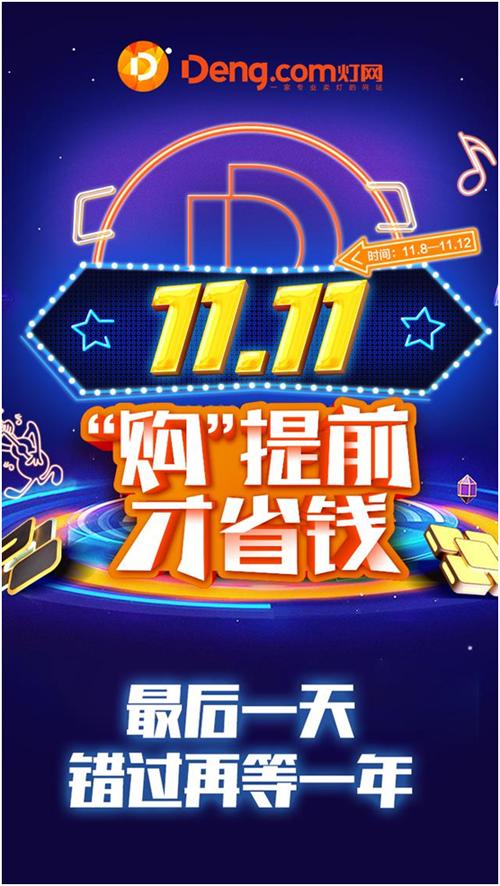 """璀璨今宵 盛况空前 灯具行业""""双 11 """"狂欢晚会"""