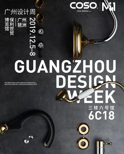 德国百年品牌展望中国市场30年,领跑2019广州设计周