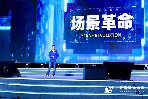 酷家乐万人大会:四大革命、三大超级引擎,打造最强家居门店