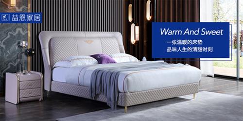 益恩家居:精品床垫,为美好生活掀开新篇章