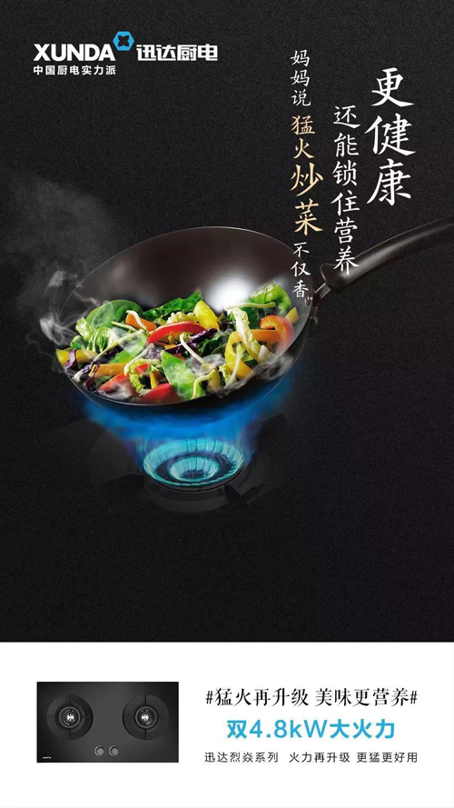 烈焱燃气灶 | 用暖心又暖胃的大餐,温暖这个圣诞