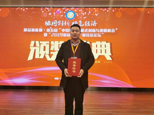 再添荣誉 林德漆在2019健康中国产业经济论坛上一展风采