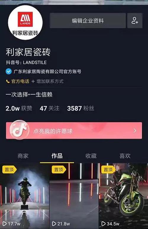 """利家居瓷砖荣获2019首届中国陶瓷卫浴行业短视频大赛""""抖音新秀奖"""""""