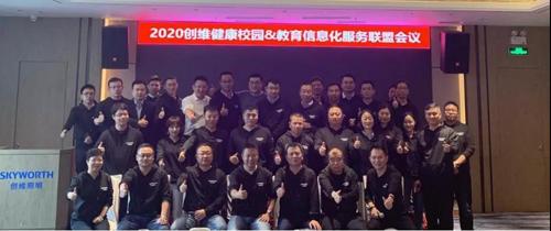 2020创维健康校园&教育信息化服务联盟会议在深圳举办