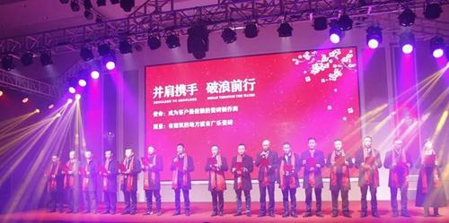 并肩携手·共创辉煌 广乐建陶集团新春团拜会成功举办!