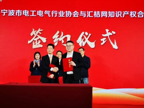 汇桔与宁波市电工电气行业协会达成战略合作,赋能产业升级发展!