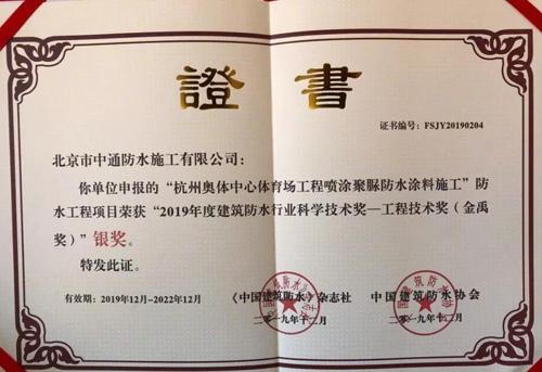 中通防水材料荣获2019年郑州奥体中心金禹奖!