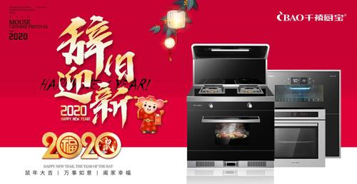 新春快乐!千禧厨宝电器精心烹饪新岁第一餐