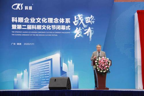 新年新景象,科顺发布全新企业文化理念体系