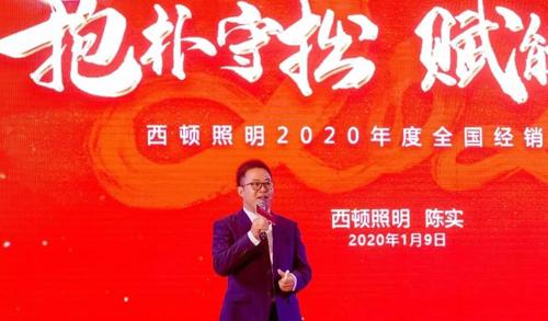 陈实:五大关键动作,助力西顿照明实现2020年目标