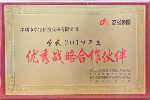 """卓宝防水,连续三年蝉联大汉集团""""优秀战略合作伙伴"""""""