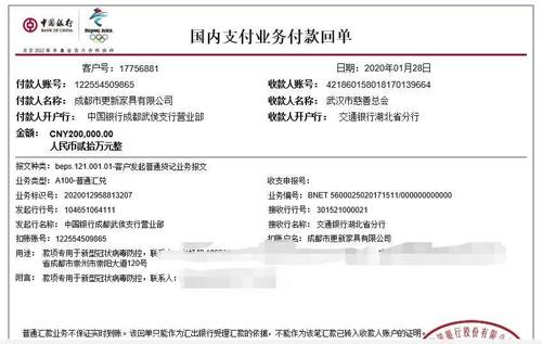 共抗疫情,成都市更新家具公司向武汉捐赠20万元!
