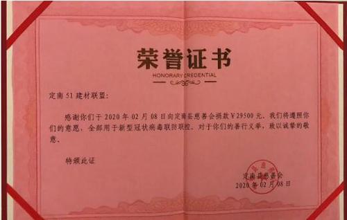 """同舟共济 战""""疫""""必胜丨威尔斯陶瓷爱心行动"""