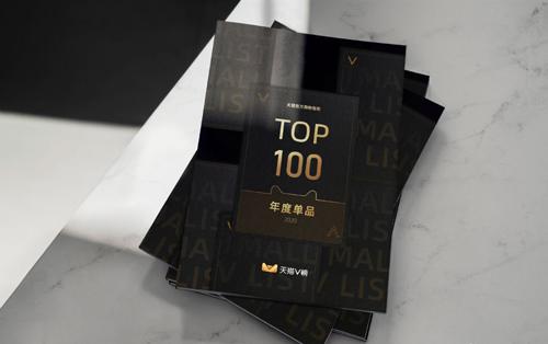 天猫V榜TOP10都有哪些智能锁大咖