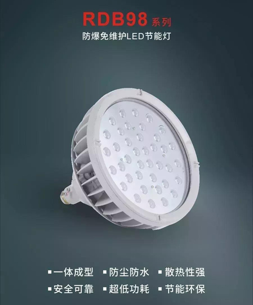 人民电器防爆免维护节能灯,为旷工点亮安全光芒