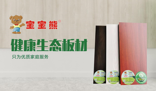 """""""中国十大品牌""""宝宝熊生态板:品质铸造荣誉"""