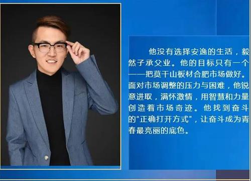 莫干山生态板王涛:工作上他只讲制度不讲亲情