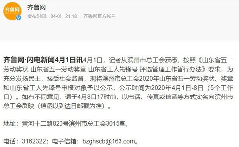 工人阶级最高奖之一!北方创信董事长王荣博获五一劳动奖章