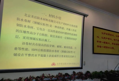 """圣洁防水材料 党政严抓""""复工培训"""""""