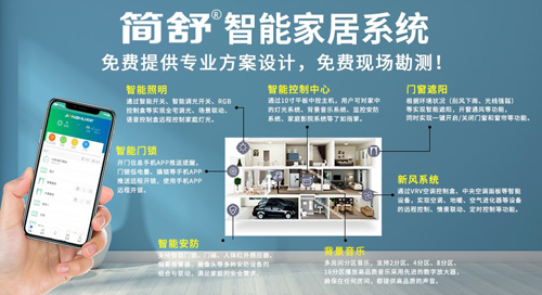 JIANSHU简舒:温州首家一站式LORA全屋智能体验店劲爆开业