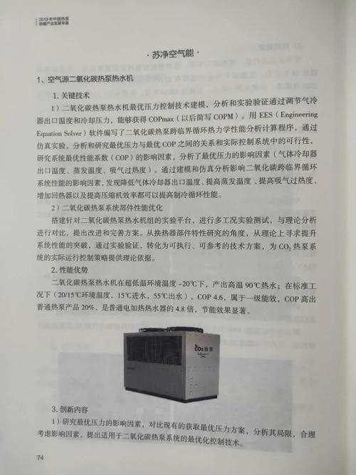 以苏净为例,热泵产业年鉴指出二氧化碳热泵将成新趋势
