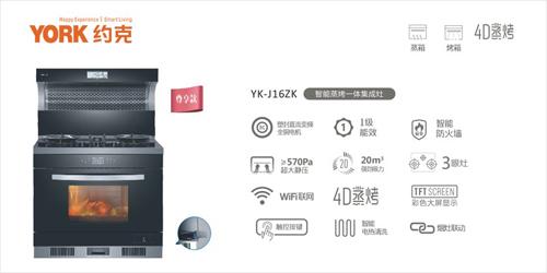 """创新实力支撑 YORK约克担当""""中国十大集成灶品牌""""称号"""