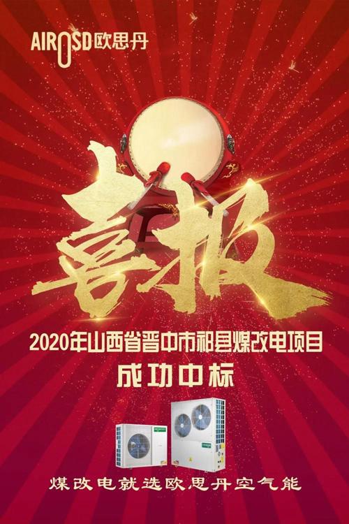 再传捷报!欧思丹成功中标2020年山西祁县煤改电项目